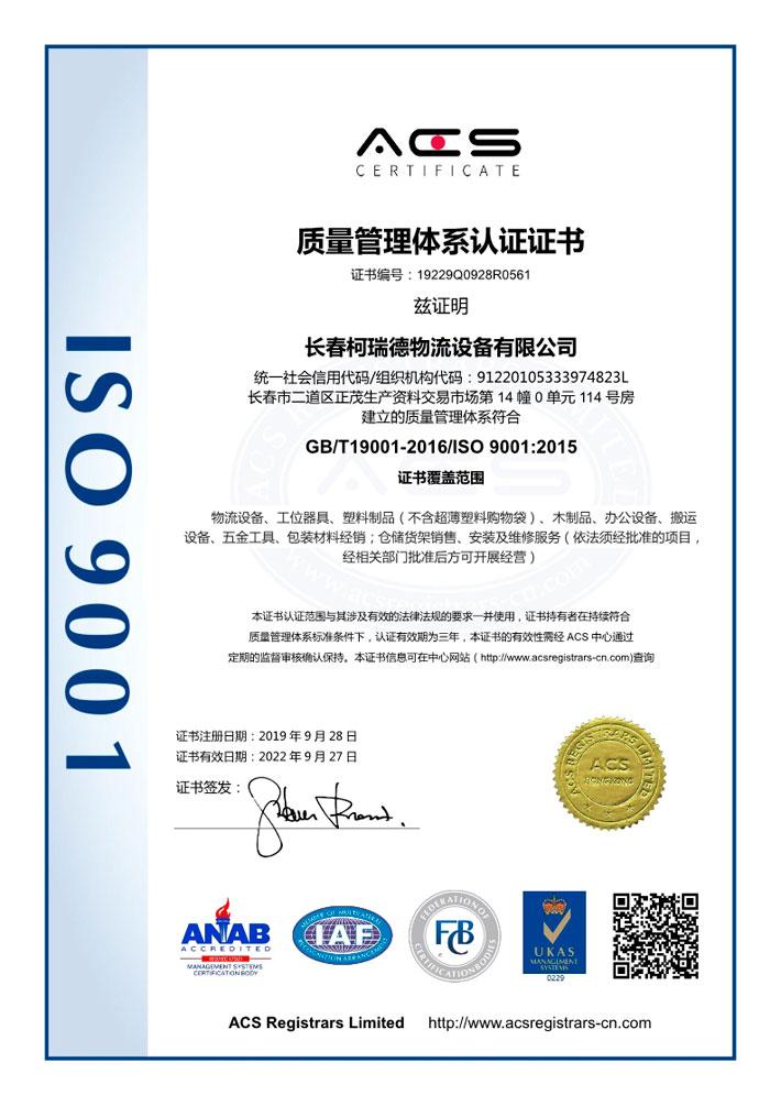 万博体育手机版登陆柯瑞德-ISO9001认证书中文版_IMG.jpg